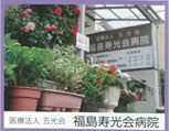 hukushima2.jpg(9328 byte)
