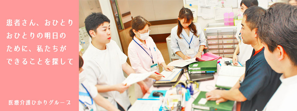 医療介護ひかりグループ